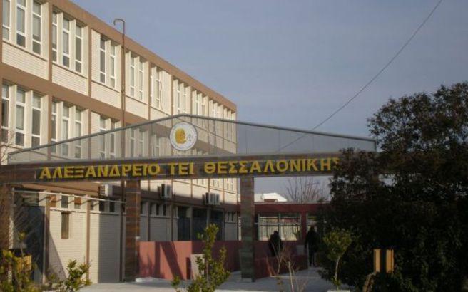 Πρόσληψη εξωτερικού συνεργάτη στο ΑΤΕΙ Θεσσαλονίκης