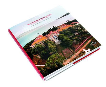 halki_book_cover