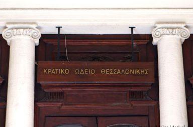 Πρόσληψη μόνιμων καθηγητών στο Κρατικό Ωδείο Θεσσαλονίκης 6cdc93f7ba5