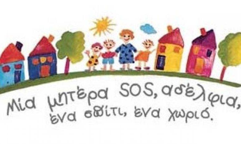 Τα Παιδικά Χωριά SOS προσλαμβάνουν «Μητέρες»