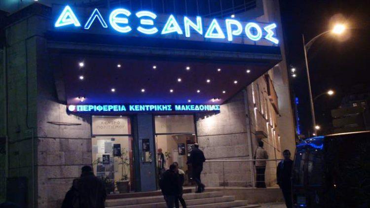 Αποτέλεσμα εικόνας για κινηματοθέατρο «Αλέξανδρος»