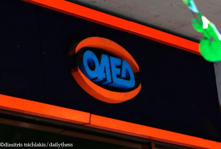 ΟΑΕΔ: Κλείνουν οι αιτήσεις του Voucher σε μακροχρόνια ανέργους