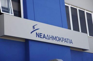 nea-dhmokratia