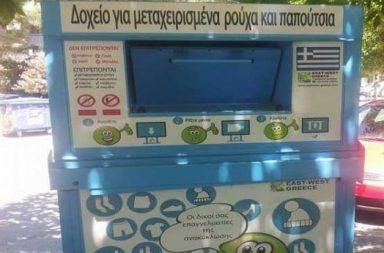 Πρόγραμμα ανακύκλωσης παλιών ρούχων και παπουτσιών σχεδιάζει ο δήμος  Θεσσαλονίκης 38f2fbb75c3