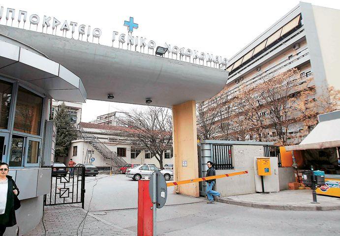 Προσλήψεις 53 ατόμων στο Ιπποκράτειο Θεσσαλονίκης