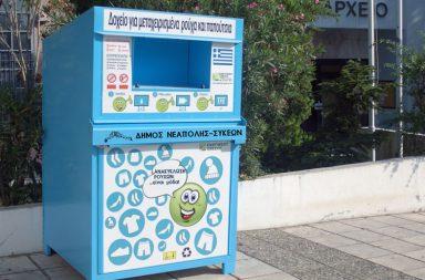 Κάδοι για ανακύκλωση μεταχειρισμένων ρούχων και παπουτσιών στο δήμο  Νεάπολης – Συκεών b344e2ef73b