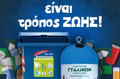 Ο πρώτος διαγωνισμός Ανακύκλωσης στα σχολεία του δήμου Αμπελοκήπων-Μενεμένης 73606ccc132