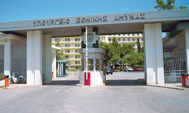 Image result for ΥΠΟΥΡΓΕΙΟ ΕΘΝΙΚΗ ΑΜΥΝΑ