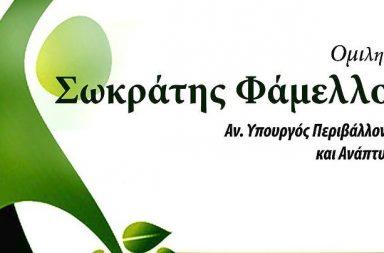 Εκδήλωση για την Ανακύκλωση στο δήμο Νεάπολης – Συκεών 37bf4893960
