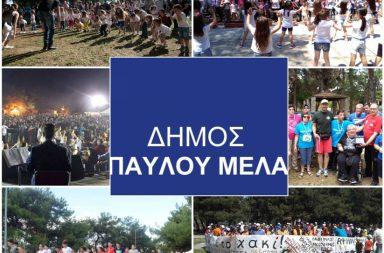 «Προσβολή για τους πολίτες και το Δήμο Παύλου Μελά η δίωξη δημάρχων για το  π. Στρατόπεδο Καρατάσιου» 7729ed32565