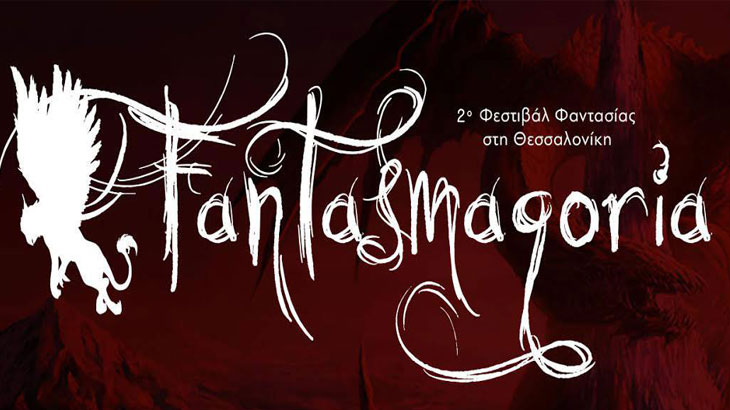 To Φεστιβάλ Φαντασίας Fantasmagoria επιστρέφει σήμερα και αύριο στο Δημαρχείο Θεσσαλονίκης