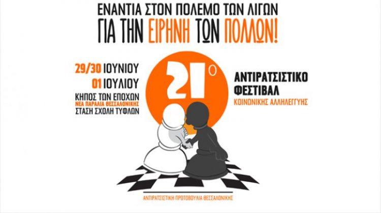 21ο Αντιρατσιστικό Φεστιβάλ Θεσσαλονίκης