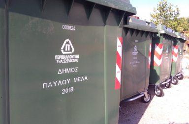 950 νέοι κάδοι απορριμμάτων στο δήμο Παύλου Μελά 9aa4880bcc0