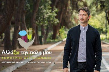 Το όραμά του για τον δήμο Παύλου Μελά παρουσιάζει o Δημήτρης Δεληγιάννης 45c56f8baed